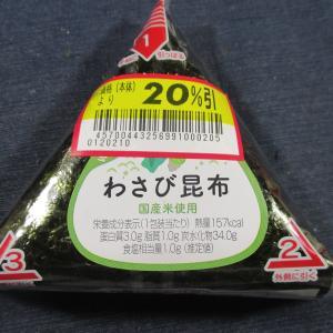 スーパーマーケットで2割引きとなっていた「わさび昆布おにぎり」を食らう!