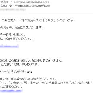 三井住友カードを名乗る「【三井住友カード】カード年会費のお支払い方法に問題があります」にご注意を