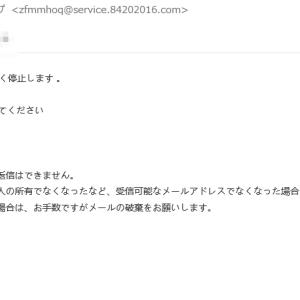 ソフトバンクオンラインショップを名乗る「[Softbank]サービス通知」にご注意を