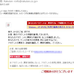Rakutenを名乗る「【楽天】あなたのアカウントは異常行為で制限されています」にご注意を