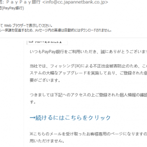 PayPay銀行を名乗る「【重要】不正出金被害防止のための本人確認(PayPay銀行)」にご注意を