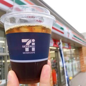 【セブンカフェ】青の贅沢アイスコーヒーはコクと香りが凄くて、コスパ良すぎ!飲んでみた正直な感想、口コミを徹底紹介
