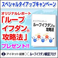 ループイフダン利益を検証【材料難で小動き】5/18