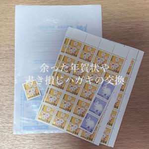 余った年賀状84枚を郵便局へ。未使用・書き損じハガキの交換方法やおすすめの交換先