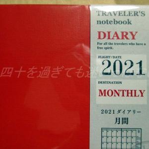 来年の手帳もやっぱり…。(MIDORI・トラベラーズノート レギュラーサイズ)