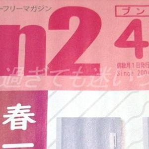 新生活文具と10連覇のアレ。(Bun2 2021年4月号)