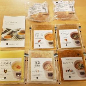 新晃工業(6458)から選んだ株主優待が到着しました! ◎スープストックトーキョー 人気のスープとパンのセット
