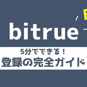 【日本人利用OK】仮想通貨取引所bitrueの登録方法まとめ【5分で完了!】