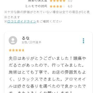 ヘッドセラピーのレビュー口コミ~minimoより~
