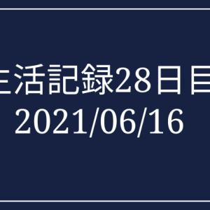 生活記録28日目 2021/06/16