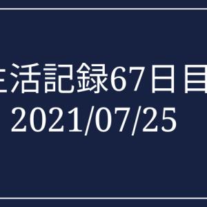 生活記録67日目 2021/07/25