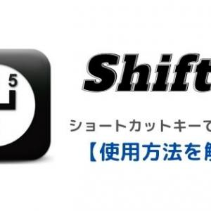 画面分割アプリShiftItをMacに。【ダウンロード方法と使い方を解説】