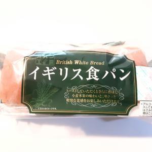 イギリス食パン@業務スーパー