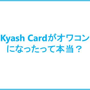 Kyash Cardがオワコンになったって本当?【ユーザー視点でまとめてみました】