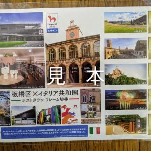板橋区×イタリア共和国ホストタウン フレーム切手