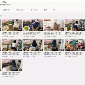 女性料理YouTuber 料理の紹介ではなくなってしまう(画像あり)