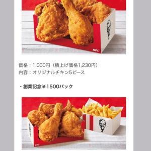 ケンタッキー オリジナルチキン5個 1000円キャンペーン中(画像あり)