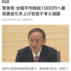 アトキンソンの主張により菅首相 全国平均 時給1000円へ最低賃金引き上げ決定