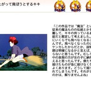 宮崎駿「キキが飛べなくなった理由は女の子ならわかる」 →結局何が理由なの?女の子いたら教えて