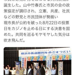 横浜市長選挙 維新 立憲 社民の山中竹春が圧倒的リード(画像あり)  [144189134]