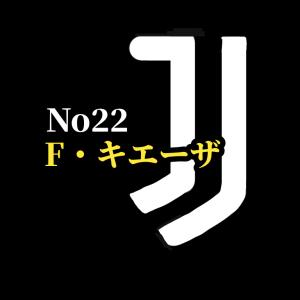 【解説】フェデリコ・キエーザのプレースタイルは?父親もイタリア代表サッカー選手!