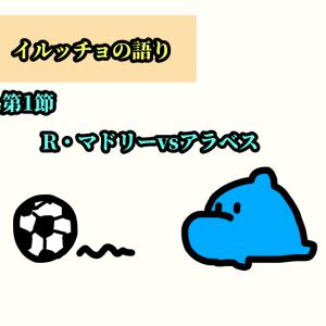 開幕節アラベスvsレアル・マドリード〜右サイドどうなる!?〜