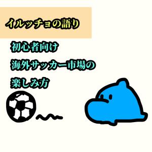 【観戦初心者必見】海外サッカー移籍市場の見方、楽しみ方!