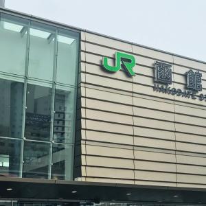 【函館旅行(1/4)】函館は新幹線でドアツードア。みんな大好きなグルメタウン!