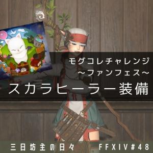 【FF14】モグコレチャレンジ~ファンフェス~:スカラヒーラー装備
