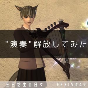 """【FF14】""""演奏""""解放してみた"""