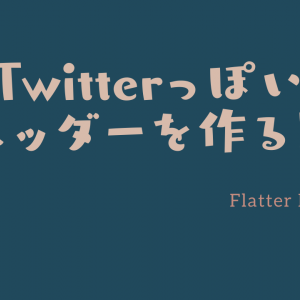 AppbarでTwitterっぽいHeaderを作ろう!FlutterとDartでiOSとAndroidアプリを作ろう!
