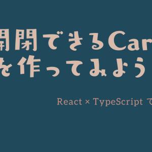 【React TypeScript】Material UIのCardとCollapseを使って、内容を展開できるカードを作ってみよう!