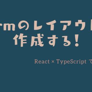 【React TypeScript】Material UIのTextFeildやAvater、ChipでFormのレイアウトを作成する!