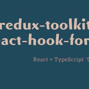 【React TypeScript】redux-toolkitとreact-hook-formを導入して、状態管理をする!