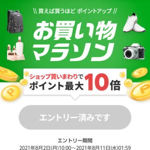 3万円の痛手