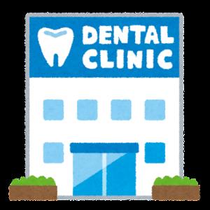 5年ぶりの歯医者でアウトな虫歯発見…