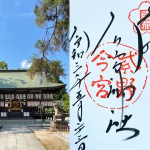 玉の輿にご利益がある今宮神社の御朱印情報 見開き御朱印やオリジナル御朱印帳も!