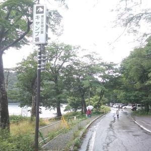 近くて遠いキャンプ場へ ~群馬県 県立赤城公園キャンプ場~