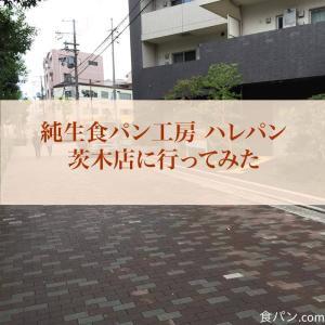 純生食パン ハレパン 茨木店 阪急茨木市駅徒歩3分 甘さが違う生食パン店に行ってみた