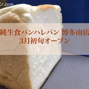 純生食パン工房 ハレパン 博多南店 那珂川市JR博多南駅から県道575号線車で5分の位置に3月初旬オープン