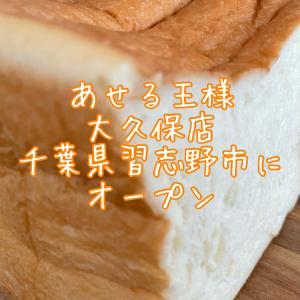 高級食パン専門 あせる王様 大久保店 千葉県習志野市に5月オープン 岸本拓也氏プロデュースの高級食パン専門店