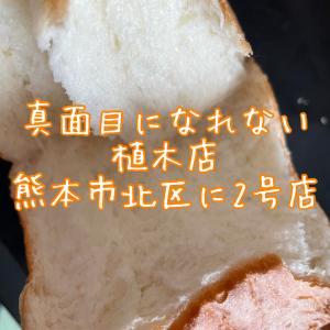 真面目になれない 植木店 食パン 6月にオープン! メニューやオープン情報・混雑具合