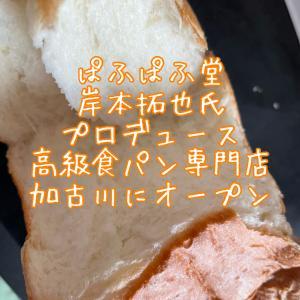 ぱふぱふ堂 食パン専門店 加古川に 4月24日にオープン! メニューやオープン情報・混雑具合