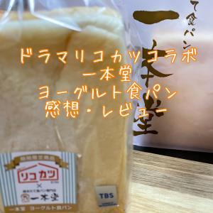 ドラマ リコカツとコラボ 「ヨーグルト食パン」感想・レビューヨーグルト食パンは美味しい?まずい?