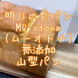 高級食パン専門店 明日の食パン 神戸・芦屋など店舗情報・口コミなど感想レビューと共にお届け