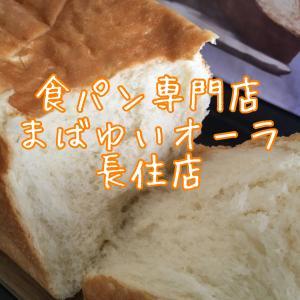 高級食パン専門店 まばゆいオーラ 長住店 5月22日オープン