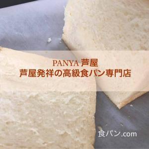 Panya芦屋 (ぱんやあしや) 前橋店