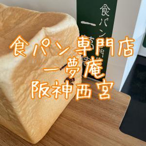 食パン専門店 一夢庵