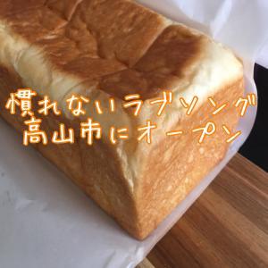 高級食パン専門店 慣れないラブソング 高山市に6月5日グランドオープン アクセス・メニュー・予約方法などをご紹介