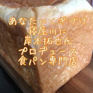 あなたにくぎづけ 高級食パン専門店 寝屋川にに7月10日オープン